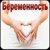 Беременность по Неделям icon