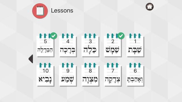 Shalom Hebrew apk screenshot