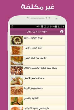 حلويات سهلة ولذيذة بدون نت apk screenshot