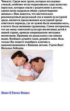 Беременность и роды бесплатно apk screenshot