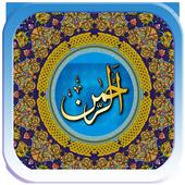 Surat Ar Rahman Offline icon