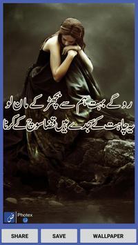 Bewafa Shayri apk screenshot
