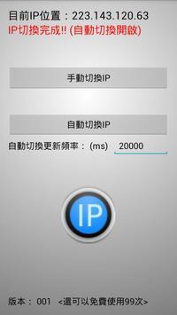 BigIP 灌票幫手 apk screenshot