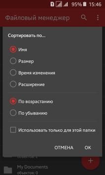 Beta File Manager screenshot 9