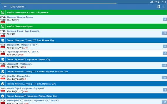 BetCity LITE screenshot 11