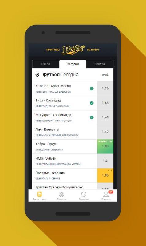 Бесплатные Прогнозы На Спорт Приложение На Андроид