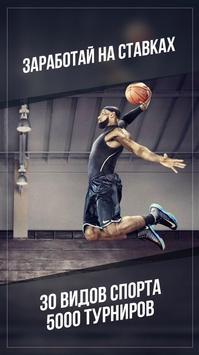 MB - Ставки на спорт poster