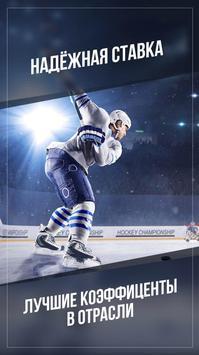 MB - Ставки на спорт screenshot 2