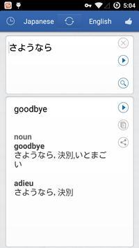 Japanese English Translator apk screenshot