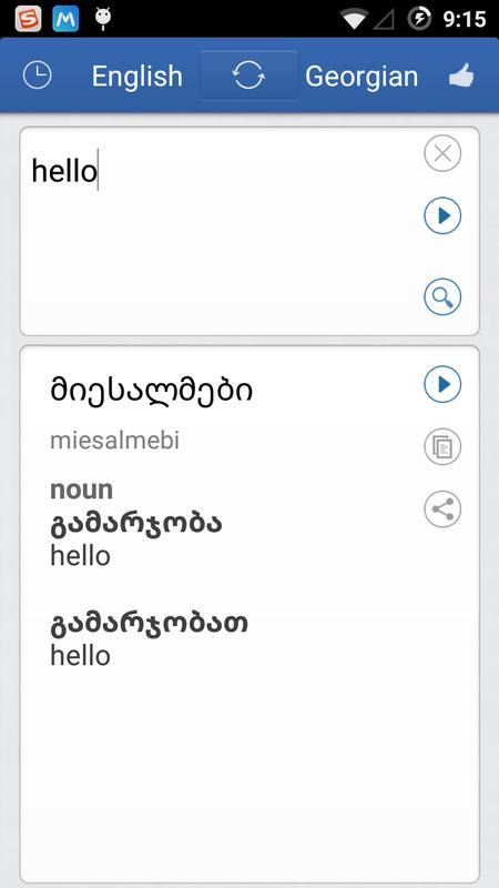 georgian to english translation