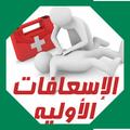 دليل الإسعافات الأولية الطوارئ