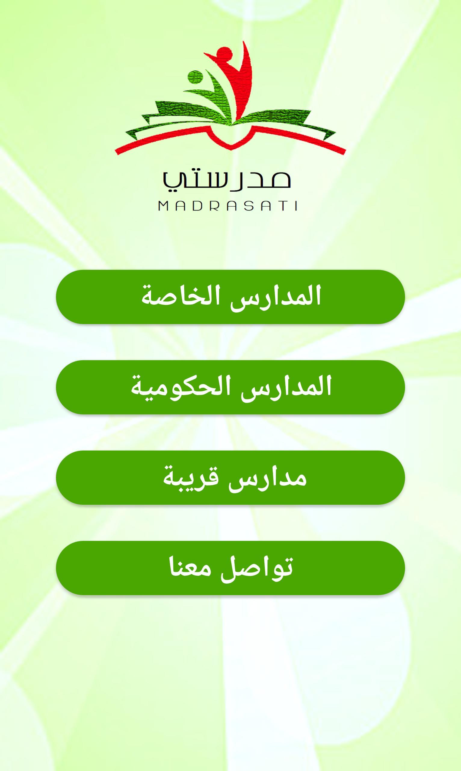 تطبيق مدرستي for Android - APK Download