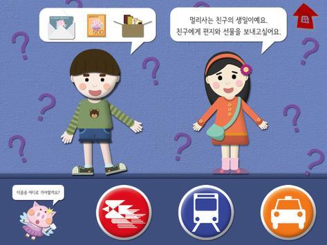 아동 교육 통합앱 apk screenshot