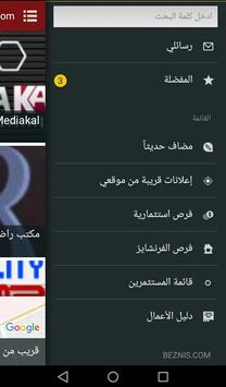 بزنس.كوم | Beznis.com apk screenshot