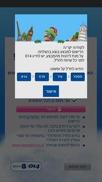 014 Call apk screenshot