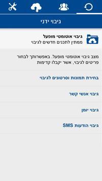 Private Backup + screenshot 2