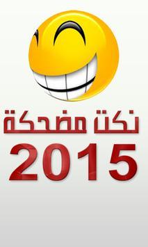 نكت مضحكة 2015 poster