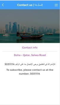 TJAR Qatar screenshot 2