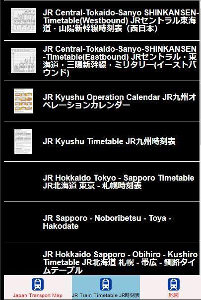 Japan Travel Route Maps JR Rail Tokyo Metro Maps for Android - APK on map of downtown shops, map osaka japan, were is kushiro japan, map of downtown park city, japanese cranes hokkaido japan, map fukushima japan, kushiro hokkaido japan, atlas of japan,