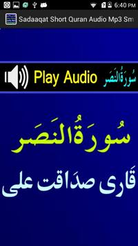 Sadaaqat Short Quran Audio Mp3 screenshot 6