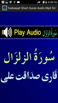 Sadaaqat Short Quran Audio Mp3 screenshot 2