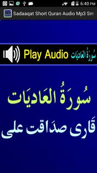 Sadaaqat Short Quran Audio Mp3 screenshot 3
