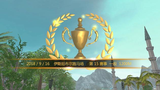 皇家跑马 screenshot 9
