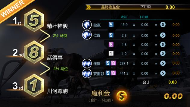 皇家跑马 screenshot 11