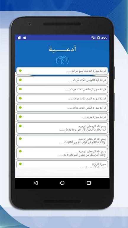 ادعية المرأة الحامل For Android Apk Download