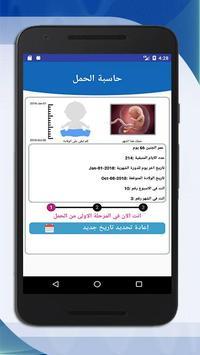 ادعية و ايات للمرأة الحامل apk screenshot