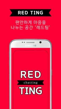 레드팅 -  만남  채팅 애인 친구 만들기 poster