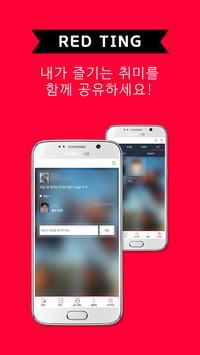 레드팅 -  만남  채팅 애인 친구 만들기 apk screenshot