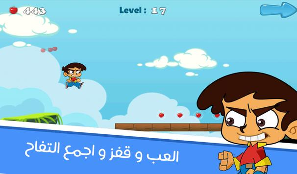لعبة حميدو الولد الشقي - العاق screenshot 3