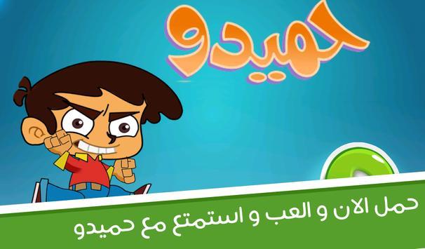 لعبة حميدو الولد الشقي - العاق poster