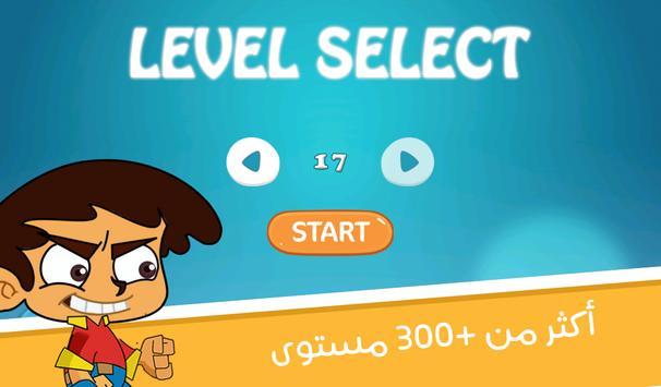 لعبة حميدو الولد الشقي - العاق screenshot 2