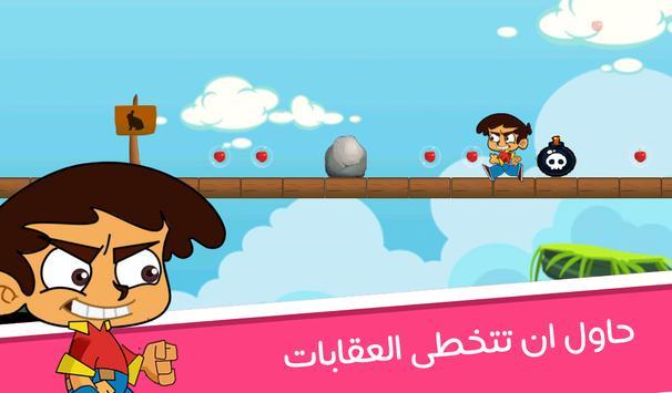 لعبة حميدو الولد الشقي - العاق screenshot 4