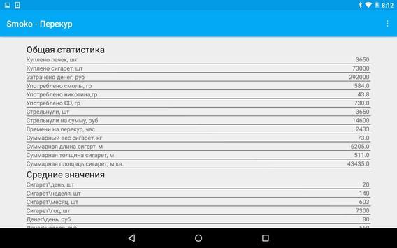 Перекур apk screenshot