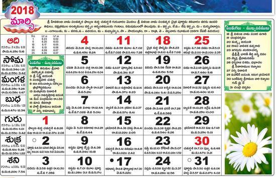 Telugu Calendar screenshot 3
