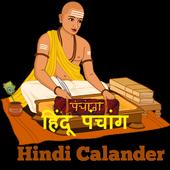 Hindu Panchang Hindu Calendar icon