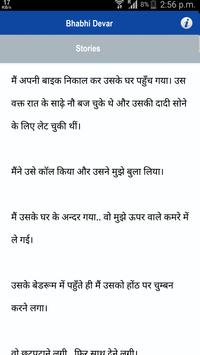 देसी भाभी की सेक्सी कहानीया - Bhabhi Devar Stories apk screenshot