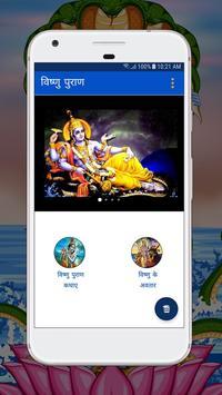 Vishnu Puran Hindi poster