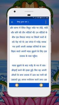 Vishnu Puran Hindi apk screenshot