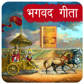 Bhagwad Geeta in Hindi icon