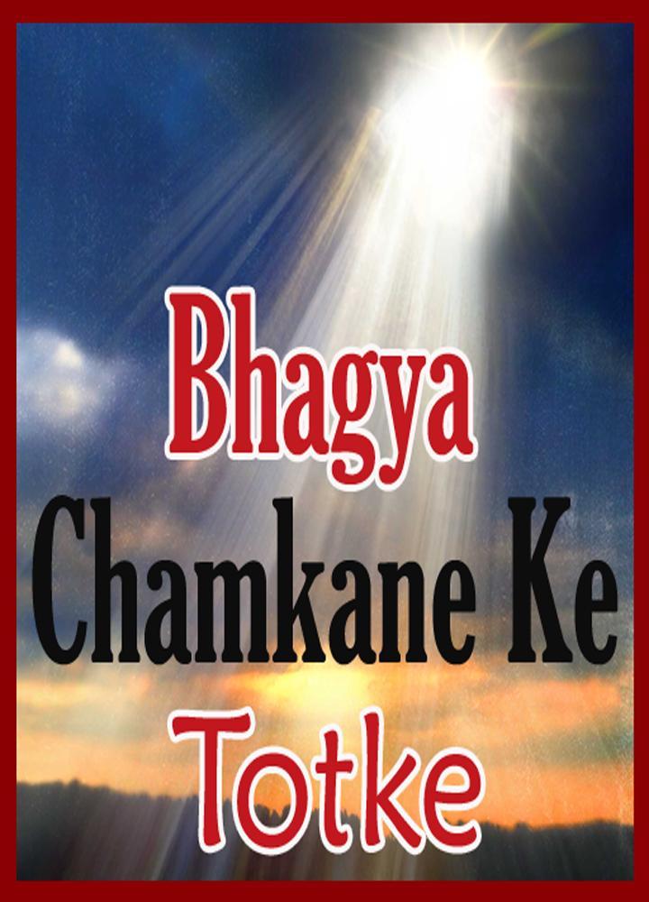 Bhagya Chamkane Ke Totke - Bhagya Jagane Ke Upay for Android