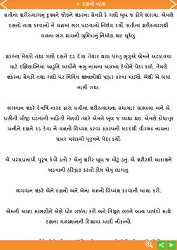 Bhagwat geeta in gujarati free download