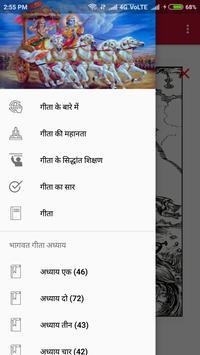 Bhagavad Gita Hindi screenshot 2