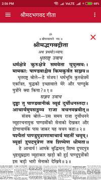 Bhagavad Gita Hindi screenshot 3