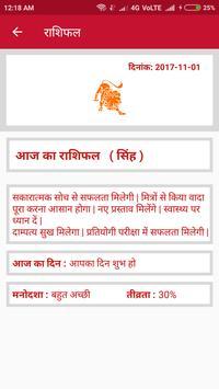 Bhagavad Gita Hindi screenshot 5