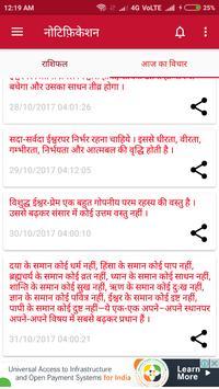 Bhagavad Gita Hindi screenshot 6