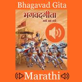 Bhagavad Gita Marathi Audio icon